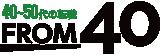40代・50代のミドルシニア転職求人 FROM40
